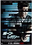 ボーン・レガシー(トニー・ギルロイ監督) [DVD]