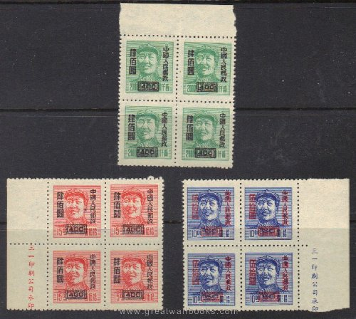 China Stamps - 1950 , SC6 Scott 82-4, complete set, Surcharged on East China Area (Sanyi Print) Chairman Mao Zedong Portrait Stamps, Block of 4, MNH, F-VF (Free Shipping by Great Wall Bookstore)