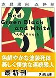赤緑黒白 (講談社文庫)
