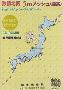 数値地図 5mメッシュ 標高 東京都区部