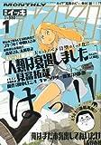 月刊 IKKI (イッキ) 2012年 01月号 [雑誌]