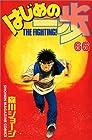 はじめの一歩 第66巻 2003年09月17日発売