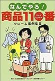 なんでやろ!商品110番 クレーム事例集III (クレーム事例集 (3))