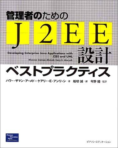 管理者のためのJ2EE設計ベストプラクティス