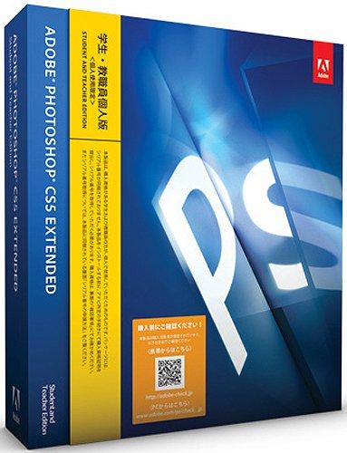 学生・教職員個人版 Adobe Photoshop CS5 Extended Windows版 (32/64bit) (要シリアル番号申請)