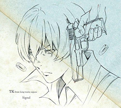 Signal(期間生産限定アニメ盤)