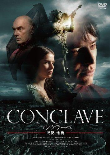 コンクラーベ 天使と悪魔 [DVD]
