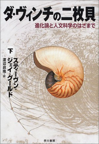 ダ・ヴィンチの二枚貝〈下〉―進化論と人文科学のはざまで