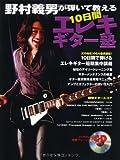 野村義男が弾いて教える 10日間エレキギター塾 CD付き