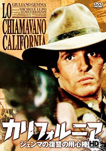 カリフォルニア ジェンマの復讐の用心棒 HDマスター版[DVD]