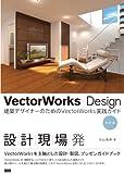 VectorWorks+Design[改訂版] -建築&インテリアパース速成ガイド