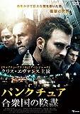 パンクチュア 合衆国の陰謀 [DVD]