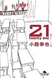 21 twenty one (幻冬舎文庫)