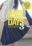 SCHOOL OF LOCK!DAYS 3