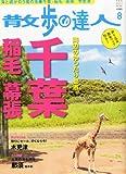 散歩の達人 2012年 08月号 [雑誌]