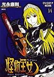 DVD付き 怪物王女(14)限定版 (シリウスコミックス)
