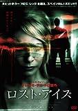 ロスト・アイズ[DVD]