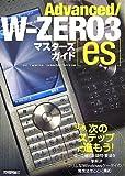 Advanced/W-ZERO3[es]マスターズガイド