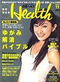 日経 Health (ヘルス) 2006年 11月号 [雑誌]
