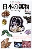 日本の鉱物 (フィールドベスト図鑑)