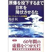 原爆を投下するまで日本を降伏させるな――トルーマンとバーンズの陰謀