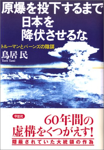 原爆を投下するまで日本を降伏させるな——トルーマンとバーンズの陰謀