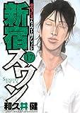 新宿スワン 17 (17) (ヤングマガジンコミックス)