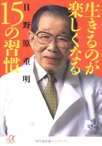 105歳の現役医師・日野原重明氏、死去