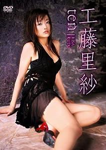 工藤里紗 ten [DVD]