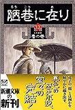 陋巷に在り〈13〉魯の巻 (新潮文庫)