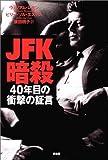 JFK暗殺—40年目の衝撃の証言