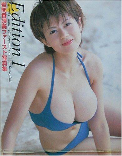 Edition1―岩間香須美ファースト写真集