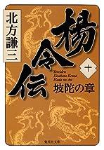 楊令伝 10 坡陀の章 (集英社文庫)