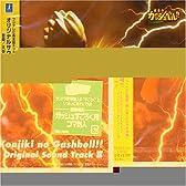 金色のガッシュベル!! オリジナルサウンドトラックII