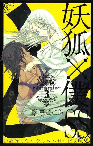 妖狐×僕SS(いぬぼくシークレーットサービス) 3 (ガンガンコミックスJOKER)