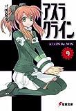 アスラクライン〈9〉KLEIN Re‐MIX (電撃文庫)