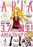 ARIA (アリア) 2011年 04月号 [雑誌]