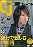 中国語ジャーナル 2012年 夏号 [雑誌]