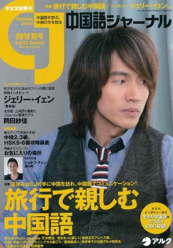 中国語ジャーナル 2012年 夏号