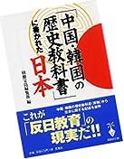 「中国・韓国の歴史教科書」に書かれた日本 (宝島社文庫)