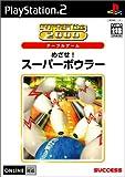 「めざせ!スーパーボウラー/SuperLite 2000 スポーツ」の画像