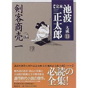 剣客商売(一) (完本 池波正太郎大成)