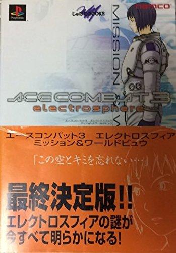 エースコンバット3エレクトロスフィア ミッション&ワールドビュウ