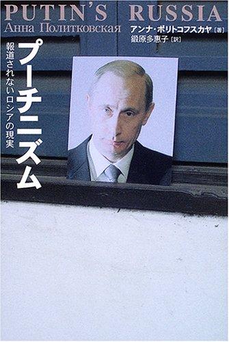 プーチニズム 報道されないロシアの現実