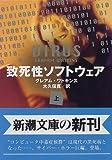 致死性ソフトウェア〈上〉 (新潮文庫)