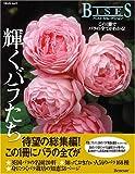 輝くバラたち―この1冊でバラの全てがわかる! (ベネッセ・ムック―BISES BOOKS) (ベネッセ・ムック―BISES BOOKS)