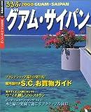 るるぶグアム・サイパン ('00) (るるぶ情報版)