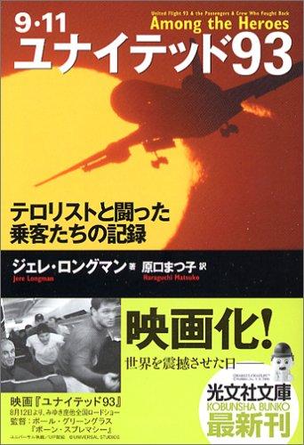 ユナイテッド93 テロリストと闘った乗客たちの記録 (光文社文庫)