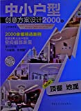 img - for Ceiling surface - small and medium sized creative design 2000 cases(Chinese Edition) book / textbook / text book