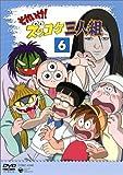 それいけ!ズッコケ三人組 Vol.6 [DVD]